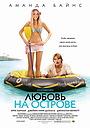 Фильм «Любовь на острове» (2006)