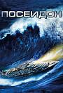 Фильм «Посейдон» (2006)