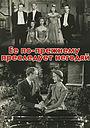 Фильм «Ее по-прежнему преследует негодяй» (1940)