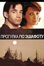 Фильм «Прогулка по эшафоту» (1992)
