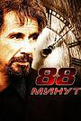 Фильм «88 минут» (2006)