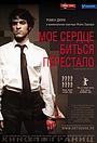 Фильм «Мое сердце биться перестало» (2005)