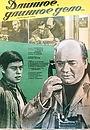 Фільм «Довга, довга справа…» (1976)