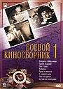 Фильм «Боевой киносборник №1» (1941)