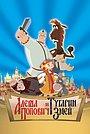 Мультфильм «Алеша Попович и Тугарин Змей» (2004)