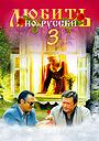 Фильм «Любить по-русски 3: Губернатор» (1999)
