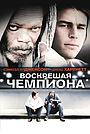 Фильм «Воскрешая чемпиона» (2007)