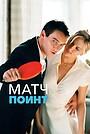 Фильм «Матч поинт» (2005)