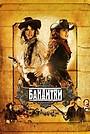 Фильм «Бандитки» (2006)