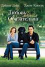 Фильм «Любовь к собакам обязательна» (2005)