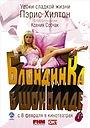 Фильм «Блондинка в шоколаде» (2006)