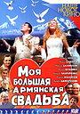 Сериал «Моя большая армянская свадьба» (2005)