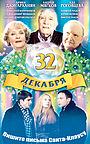 Фильм «32 декабря» (2004)
