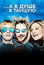 Фильм «…А в душе я танцую» (2004)