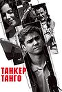 Фильм «Танкер «Танго»» (2006)
