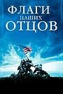 Фильм «Флаги наших отцов» (2006)