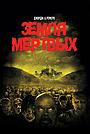 Фильм «Земля мертвых» (2005)