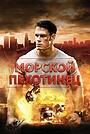 Фильм «Морской пехотинец» (2006)