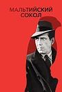 Фильм «Мальтийский сокол» (1941)
