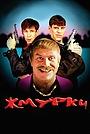 Фильм «Жмурки» (2005)