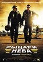 Фильм «Рыцари неба» (2005)