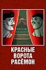 Фильм «Красные ворота Расёмон» (2002)