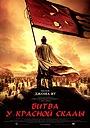 Фильм «Битва у Красной скалы» (2008)