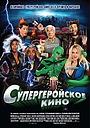 Фильм «Супергеройское кино» (2008)