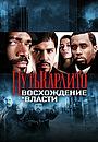 Фильм «Путь Карлито 2: Восхождение к власти» (2005)