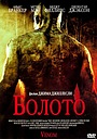 Фильм «Болото» (2005)