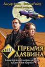 Фильм «Премия Дарвина» (2006)