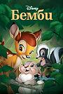 Мультфильм «Бемби» (1942)