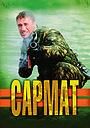 Сериал «Сармат» (2004)