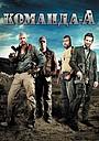 Фильм «Команда «А»» (2010)