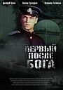 Фільм «Перший після Бога» (2005)