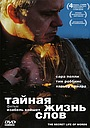 Фильм «Тайная жизнь слов» (2005)