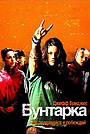 Фильм «Бунтарка» (2006)