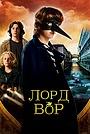 Фильм «Лорд Вор» (2006)