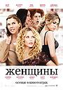 Фильм «Женщины» (2008)
