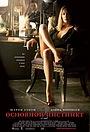Фильм «Основной инстинкт 2: Жажда риска» (2006)