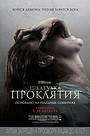 Фильм «Шкатулка проклятия» (2012)
