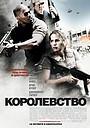 Фильм «Королевство» (2007)