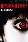 Фильм «Проклятие 2» (2006)