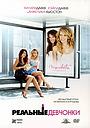 Фильм «Реальные девчонки» (2006)