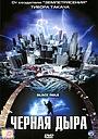 Фильм «Черная дыра» (2006)