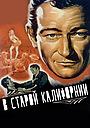 Фильм «В старой Калифорнии» (1942)