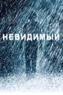 Фильм «Невидимый» (2007)