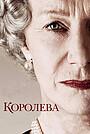 Фильм «Королева» (2005)