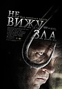Фильм «Не вижу зла» (2006)