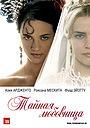 Фильм «Тайная любовница» (2007)